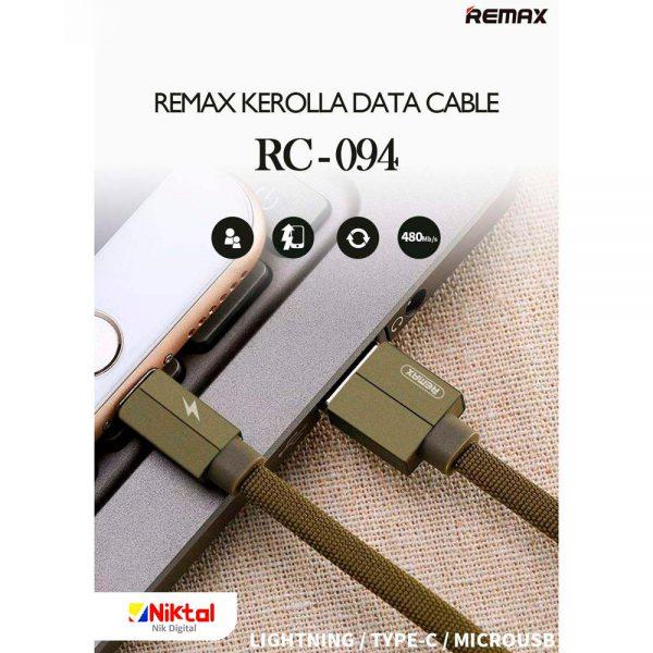 کابل شارژ ریمکس RC-094i
