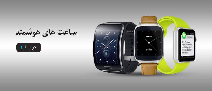 ساعت هوشمند فروشگاه نیکتال